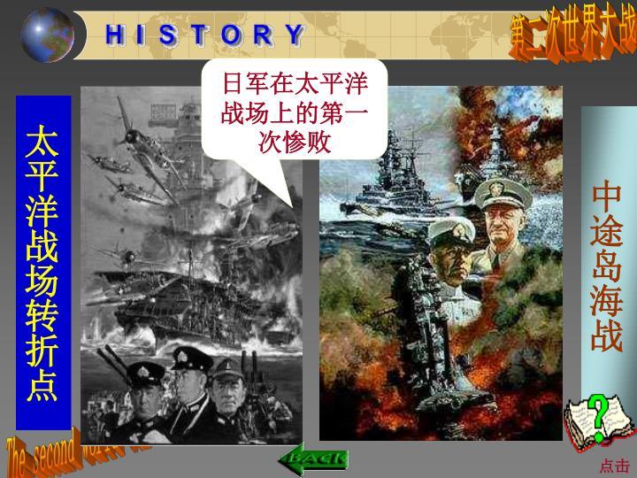 日军在太平洋战场上的第一次惨败