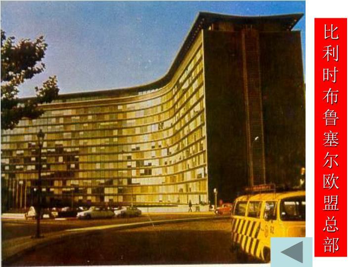 比利时布鲁塞尔欧盟总部