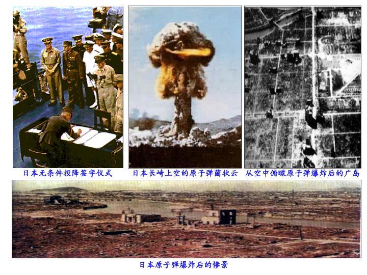 日本无条件投降签字仪式
