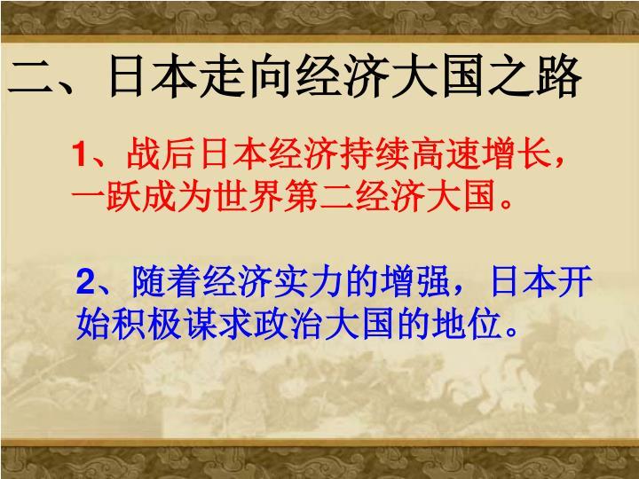 二、日本走向经济大国之路
