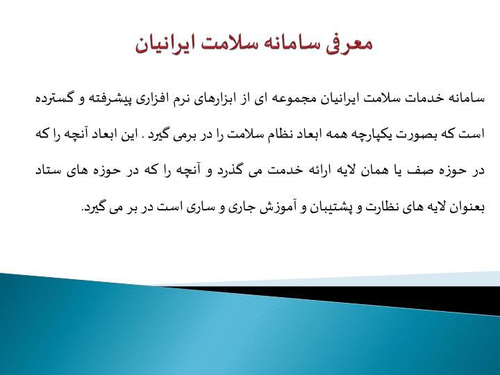 معرفی سامانه سلامت ایرانیان