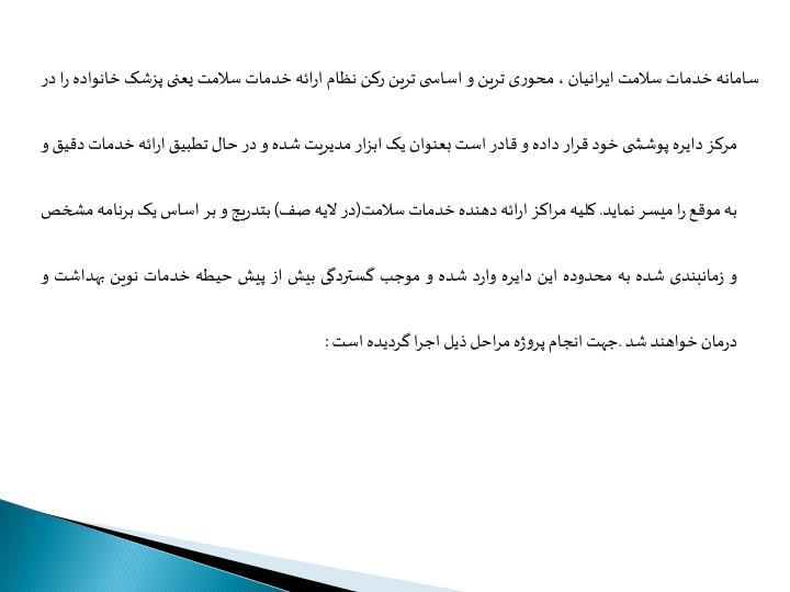 سامانه خدمات سلامت ایرانیان