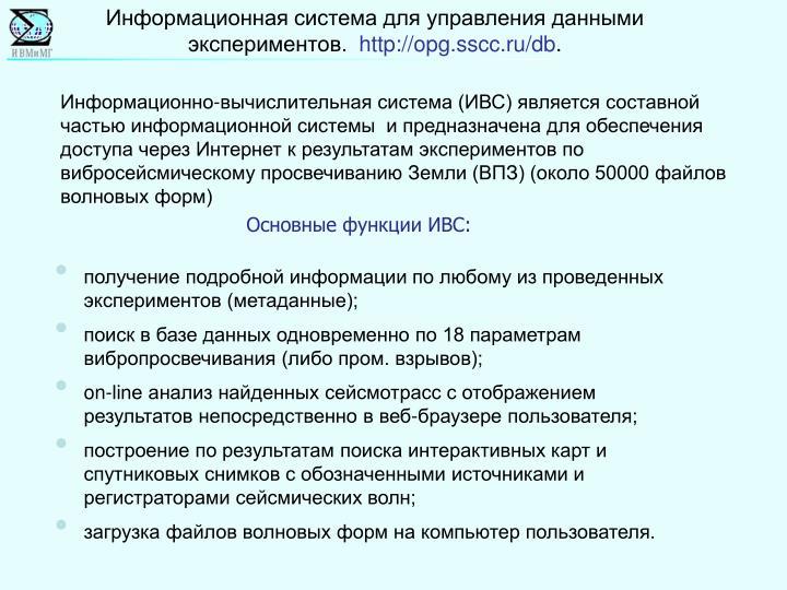 Информационная система для управления данными экспериментов.