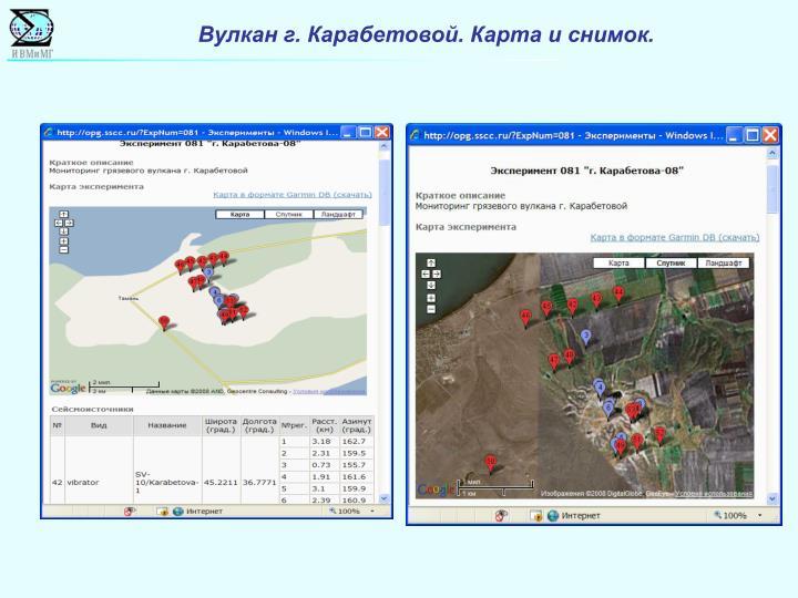 Вулкан г. Карабетовой. Карта и снимок.