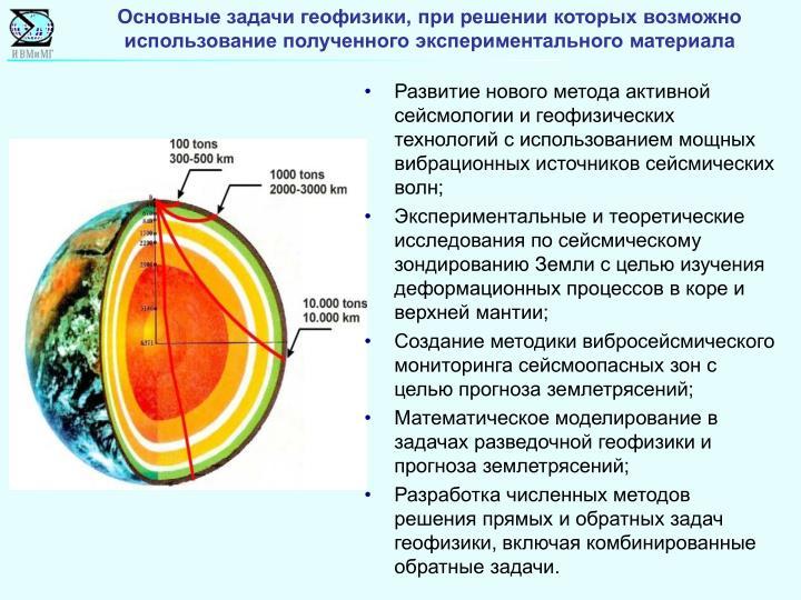 Основные задачи геофизики, при решении которых возможно использование полученного экспериментального материала