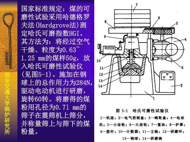 国家标准规定:煤的可磨性试验采用哈德格罗夫法(