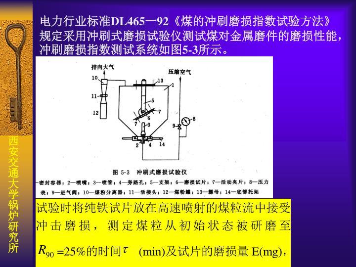 电力行业标准