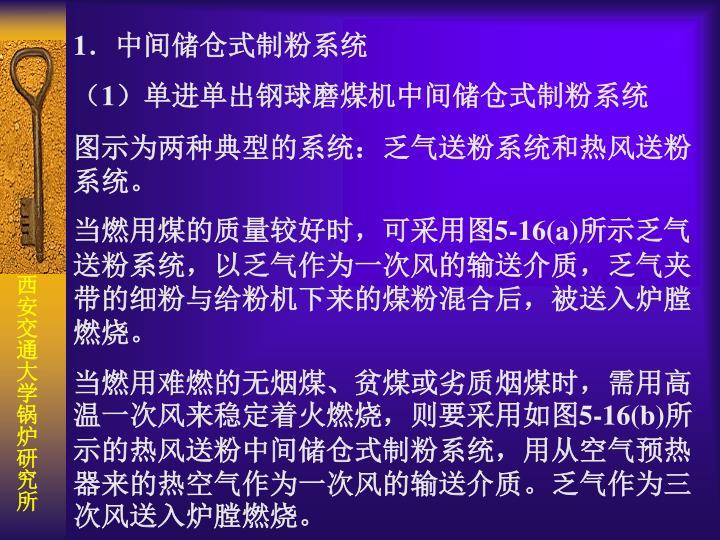 1.中间储仓式制粉系统