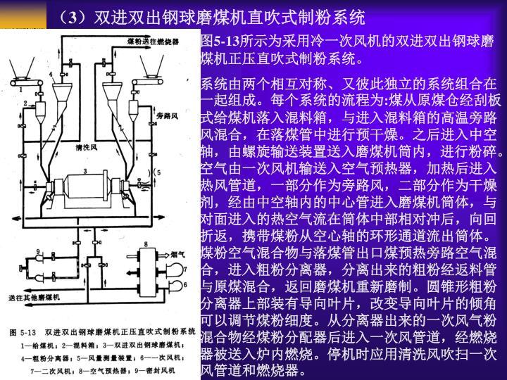 (3)双进双出钢球磨煤机直吹式制粉系统