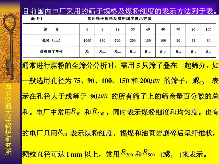 目前国内电厂采用的筛子规格及煤粉细度的表示方法列于表。