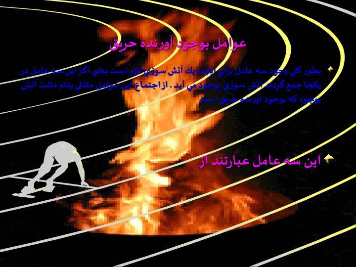 عوامل بوجود آورنده حريق