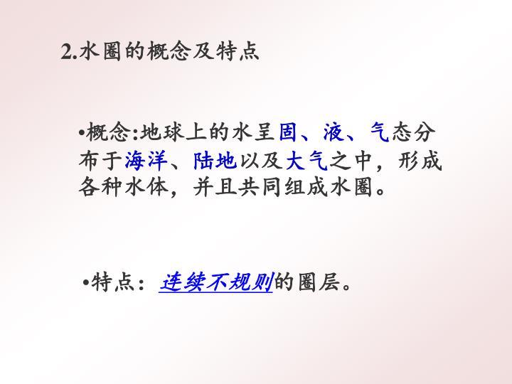 2.水圈的概念及特点