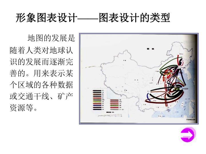 地图的发展是随着人类对地球认识的发展而逐渐完善的。用来表示某个区域的各种数据或交通干线、矿产资源等。