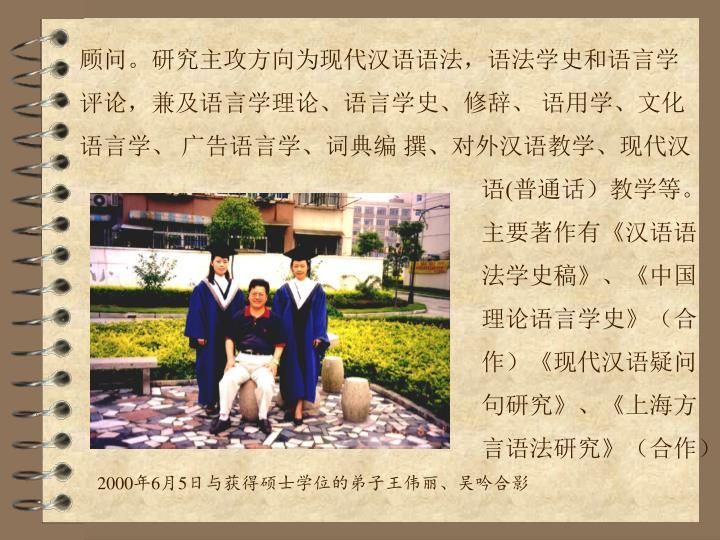 顾问。研究主攻方向为现代汉语语法,语法学史和语言学