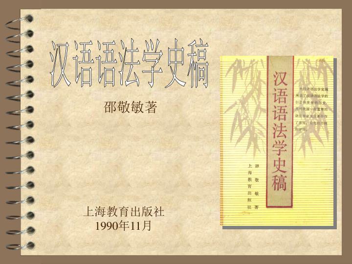 汉语语法学史稿