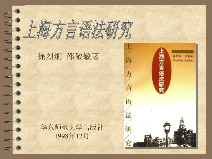 上海方言语法研究