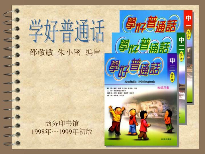 学好普通话