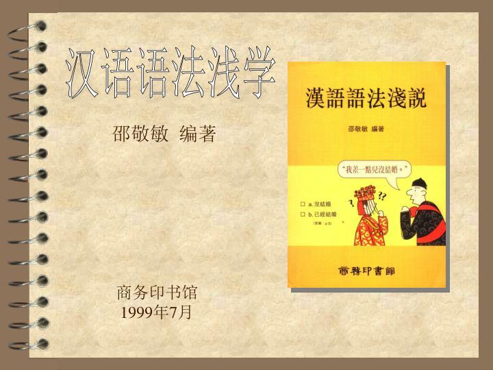 汉语语法浅学