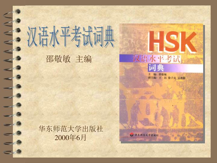 汉语水平考试词典