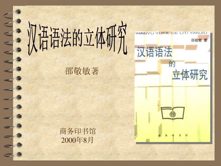 汉语语法的立体研究