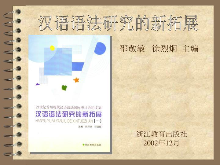 汉语语法研究的新拓展