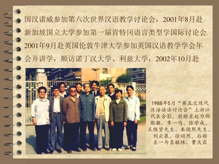 国汉诺威参加第六次世界汉语教学讨论会,