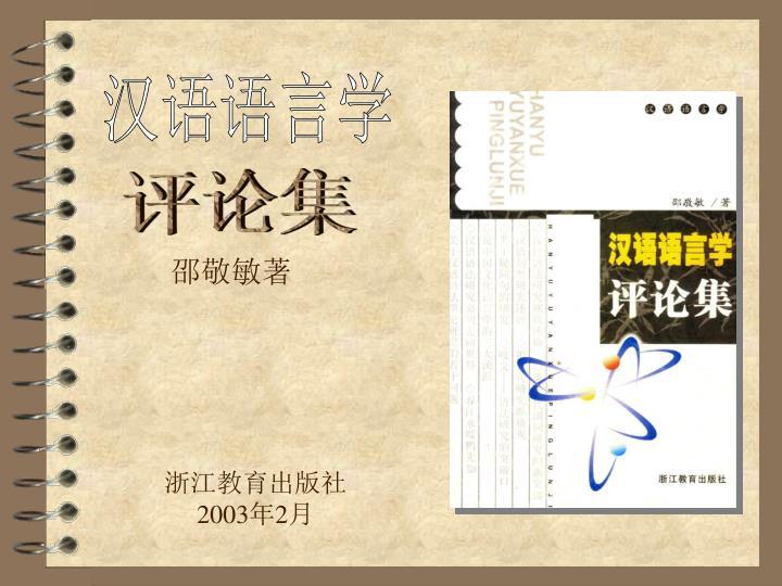 汉语语言学