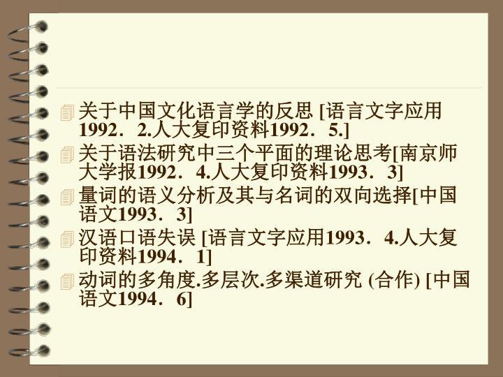 关于中国文化语言学的反思