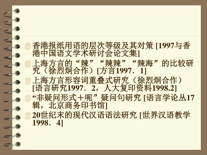 香港报纸用语的层次等级及其对策