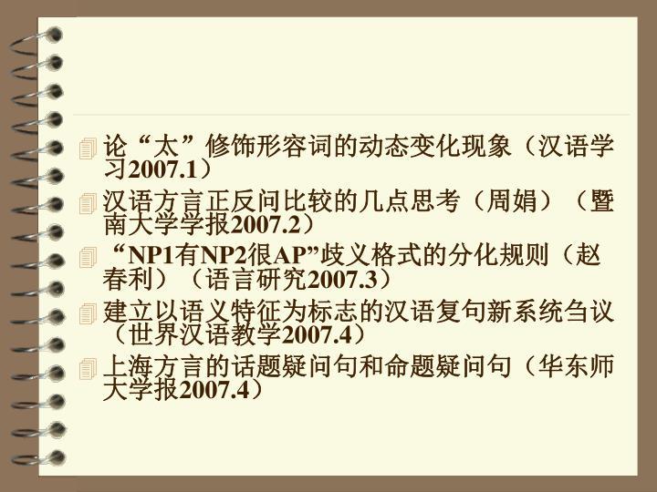 """论""""太""""修饰形容词的动态变化现象(汉语学习"""