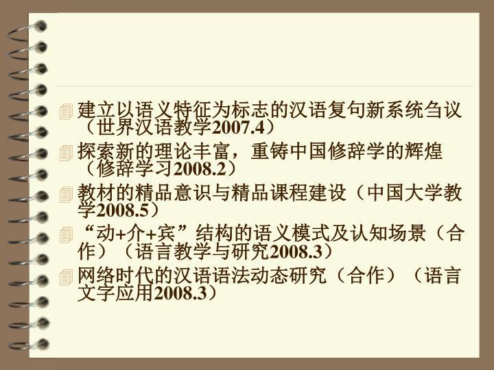 建立以语义特征为标志的汉语复句新系统刍议(世界汉语教学