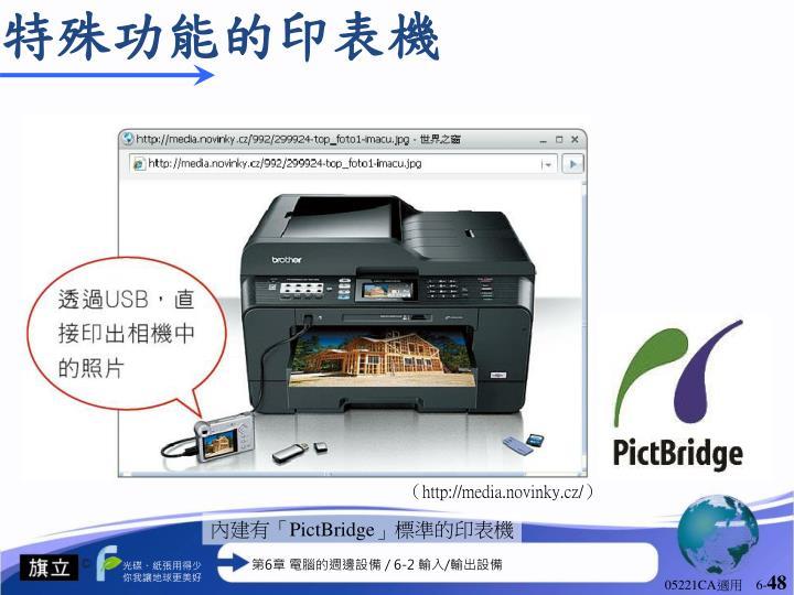 特殊功能的印表機