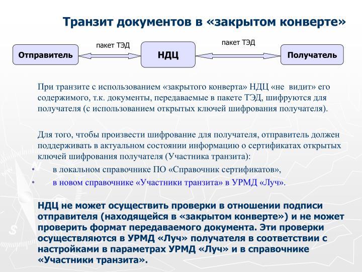 Транзит документов в «закрытом конверте»