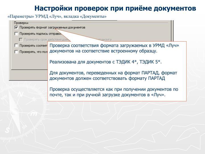 «Параметры» УРМД «Луч», вкладка «Документы»