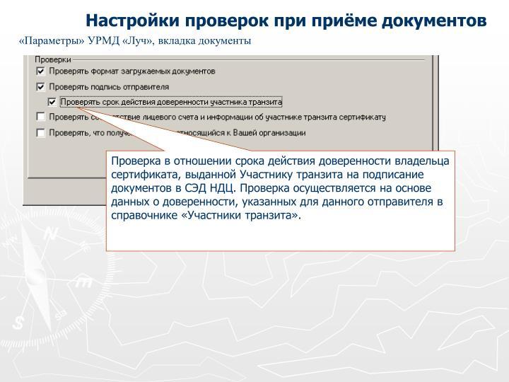 «Параметры» УРМД «Луч», вкладка документы