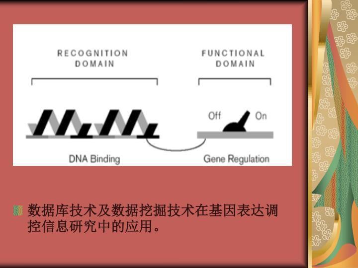 数据库技术及数据挖掘技术在基因表达调控信息研究中的应用。