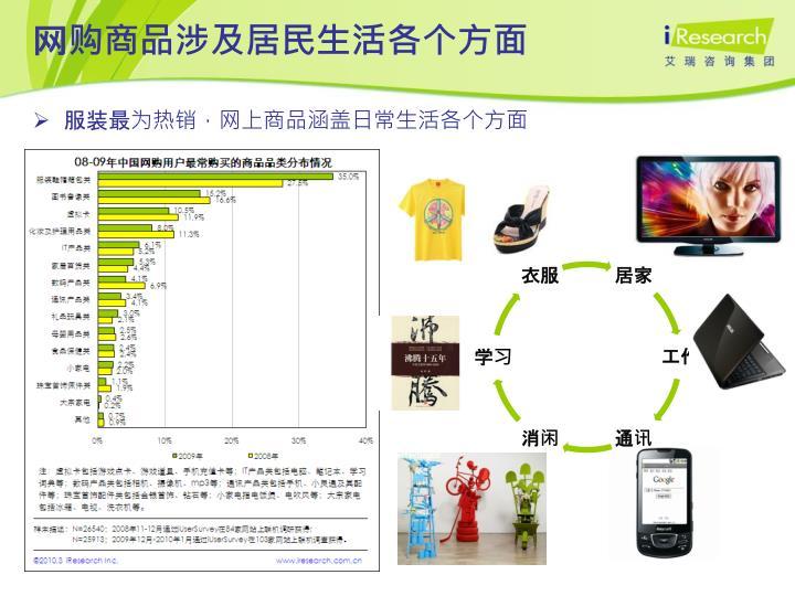 网购商品涉及居民生活各个方面