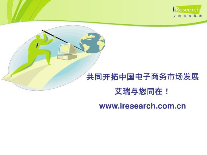 共同开拓中国电子商务市场发展