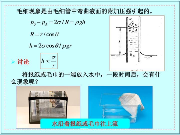毛细现象是由毛细管中弯曲液面的附加压强引起的。