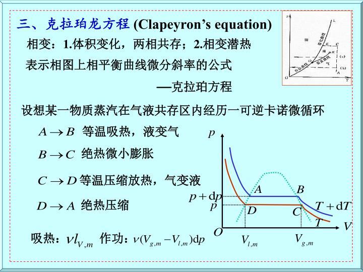 三、克拉珀龙方程