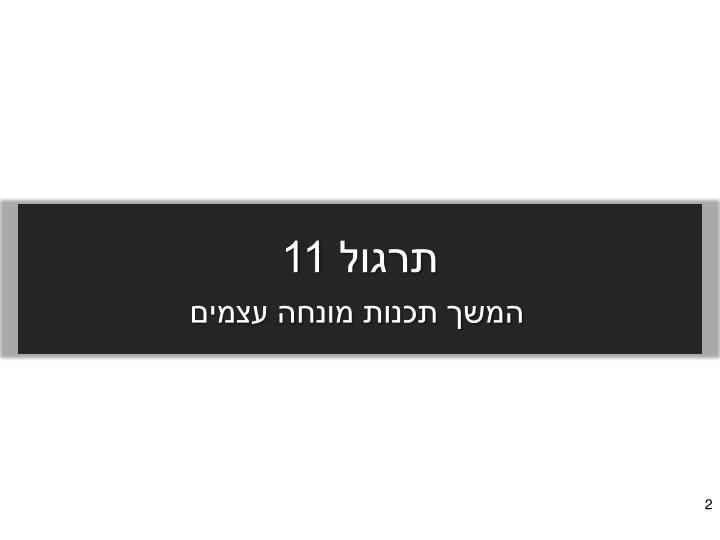 תרגול 11