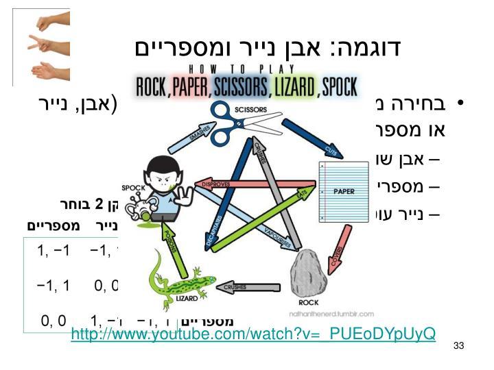 דוגמה: אבן נייר ומספריים