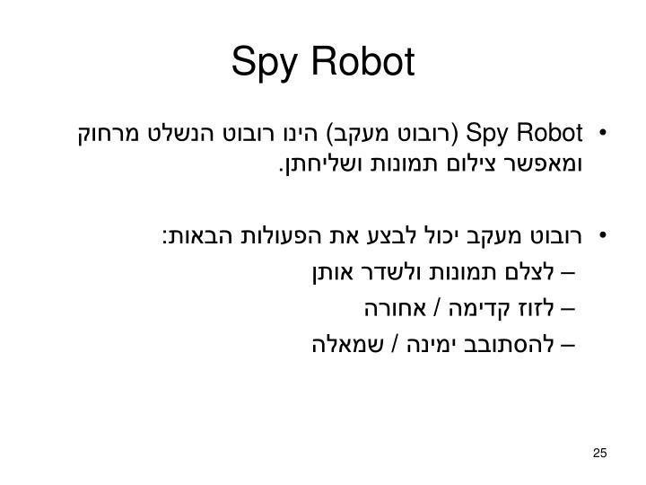 Spy Robot