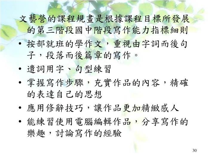 文藝營的課程規畫是根據課程目標所發展的第三階段國中階段寫作能力指標細則
