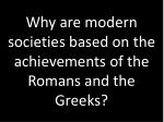 why are modern societies based on the achievements of the romans and the greeks