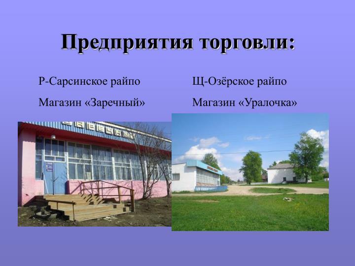 Предприятия торговли: