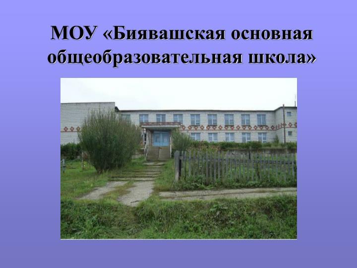 МОУ «Биявашская основная общеобразовательная школа»