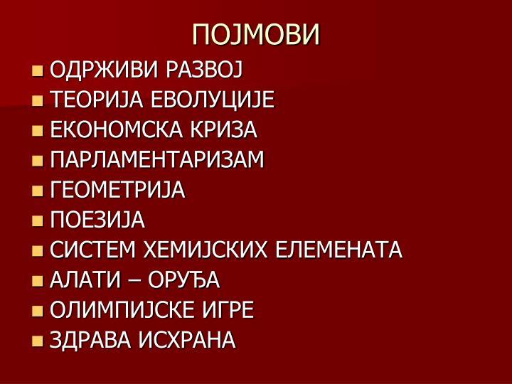 ПОЈМОВИ