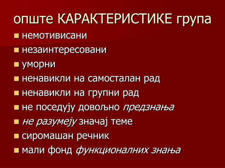 опште КАРАКТЕРИСТИКЕ група