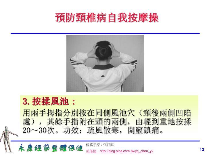 預防頸椎病自我按摩操